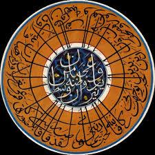 imatge ibn arabi